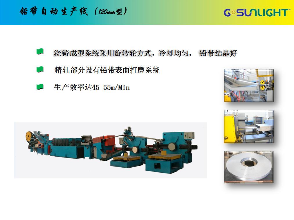 铅带自动生产线(120mm)