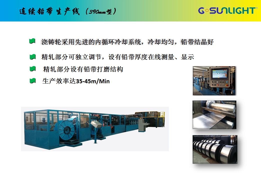 连续铅带生产线(390mm)